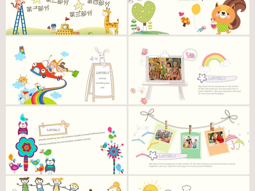 创意小火车卡通可爱幼儿园ppt模板