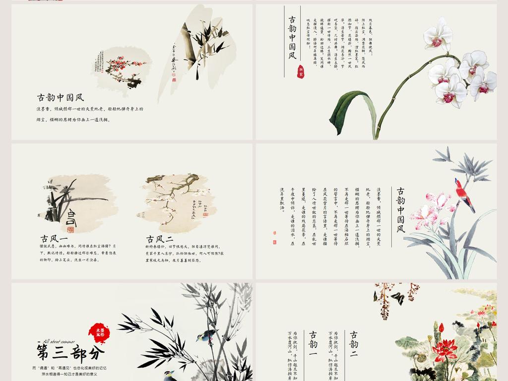 古风古香古色创意手绘水墨荷花中国风ppt