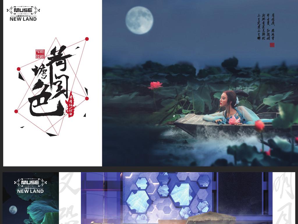 创意中秋节主题活动派对策划方案ppt模板图片