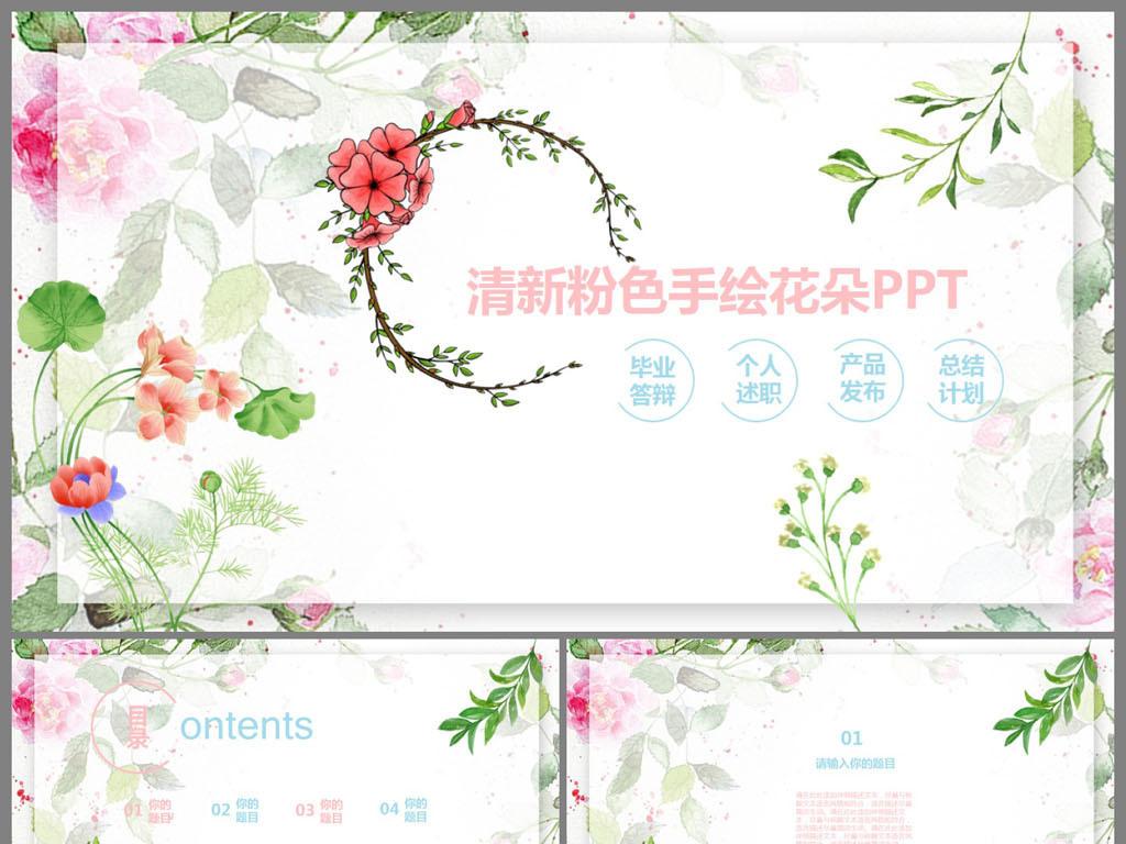 小清新手绘花朵工作汇报总结ppt模板