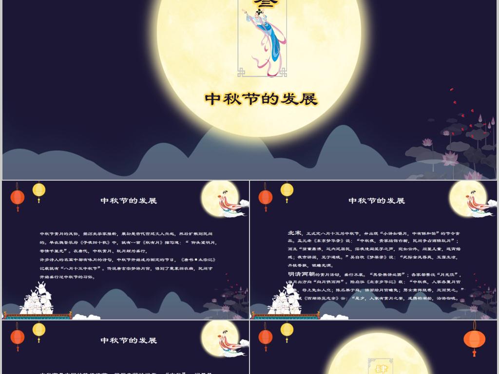 传统节日民俗中秋节介绍中秋习俗ppt模板图片