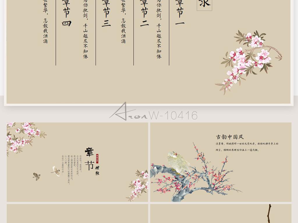 古风创意手绘桃花中国风ppt封面含ps