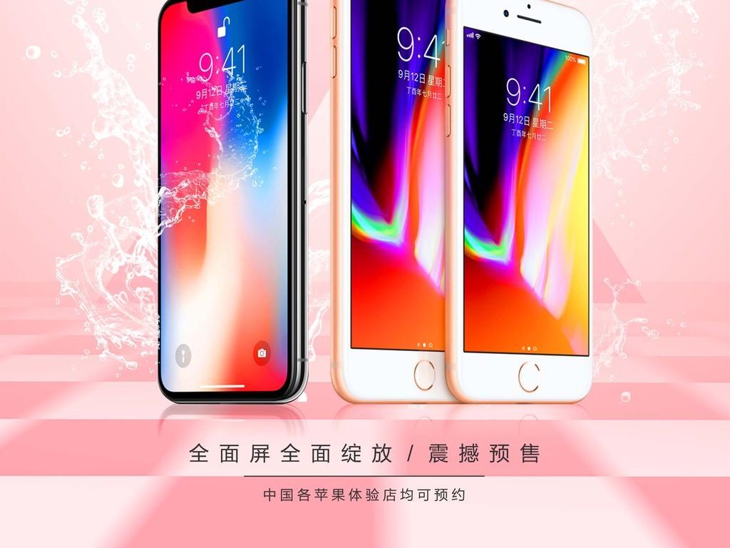 c苹果x预售iphonex手机宣传海报灯箱预订海报