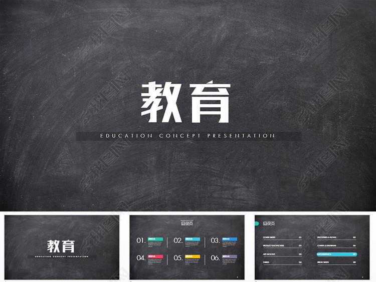 黑板风格教育培训机构通用keynote