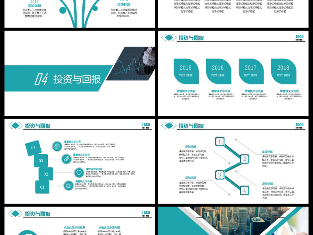 时尚商业计划书PPT创业计划PPT模板设计下载 21.39MB 策划PPT大全 商务通用PPT