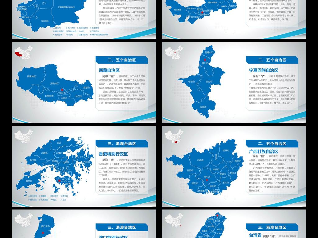蓝色简约中国地图PPT模板