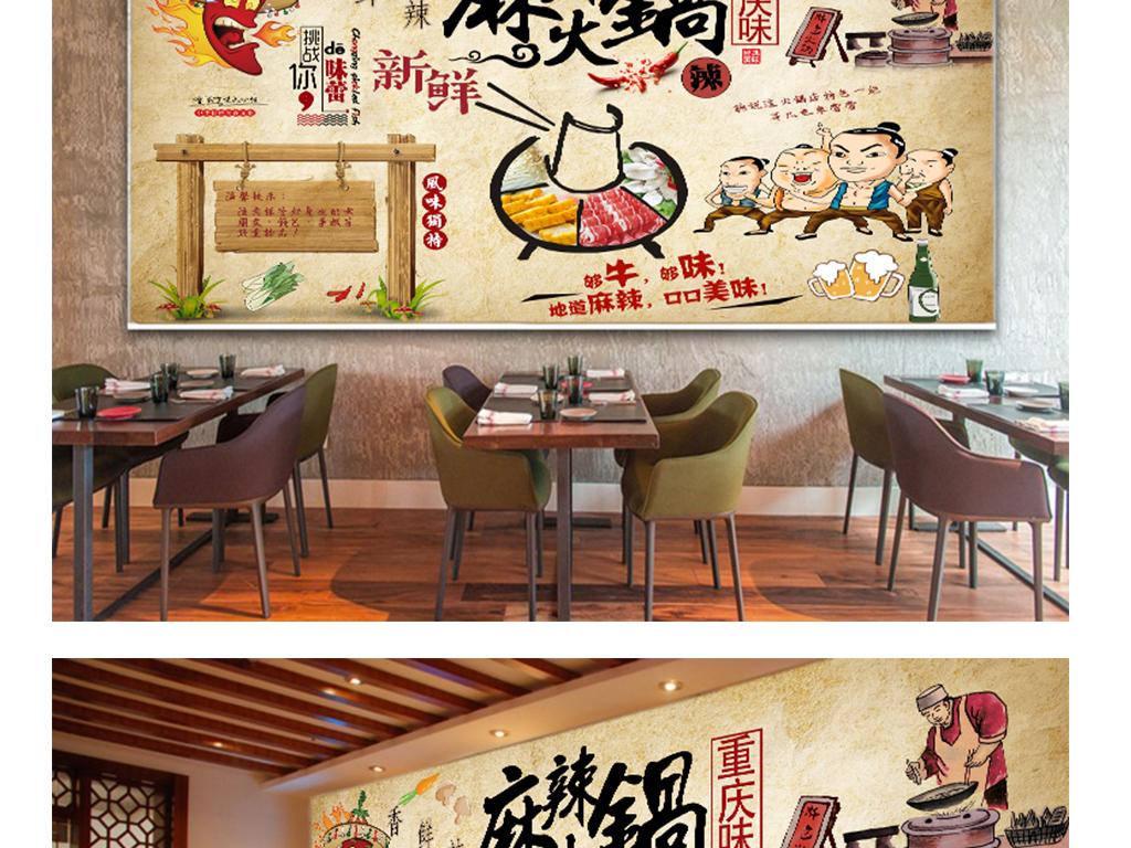 手绘复古麻辣重庆火锅店背景墙壁画