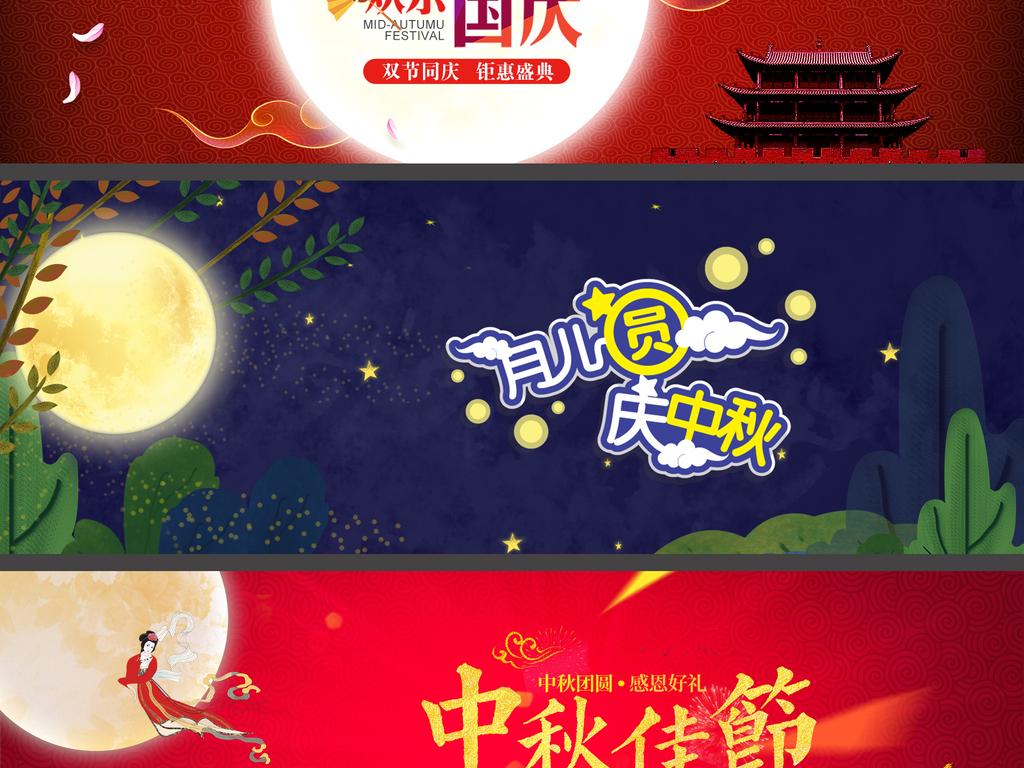 淘宝天猫中秋节国庆双活动首页促销海报模版