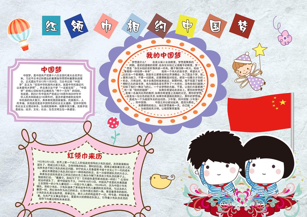 小学生少先队红领巾相约中国梦小报手抄报
