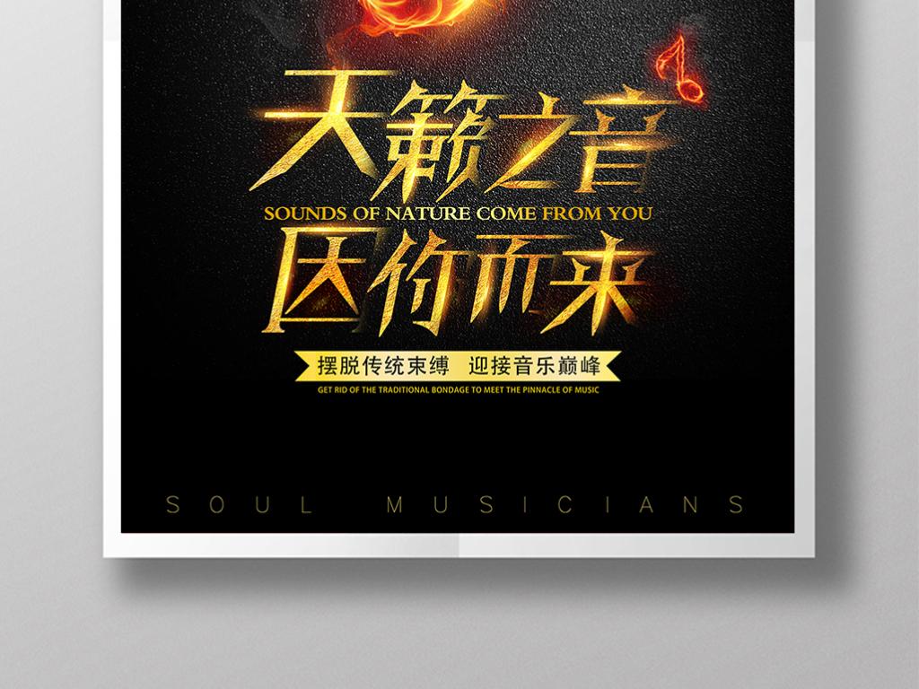 十佳歌手赛海报设计图__海报设计_广告设计_... _昵图网nipic.com
