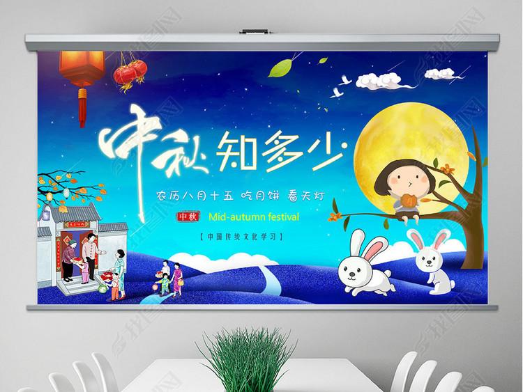 中秋故事中秋节ppt中秋文化迎国庆中国风