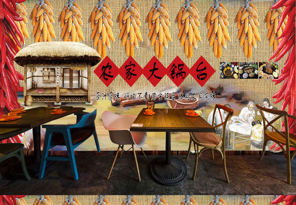 农家大锅台美食背景墙