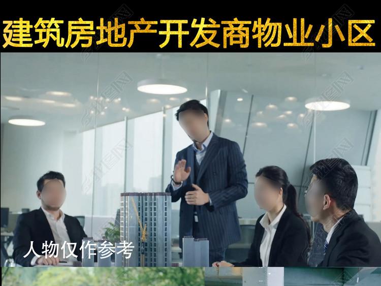 建筑房地产开发商物业小区地产宣传片