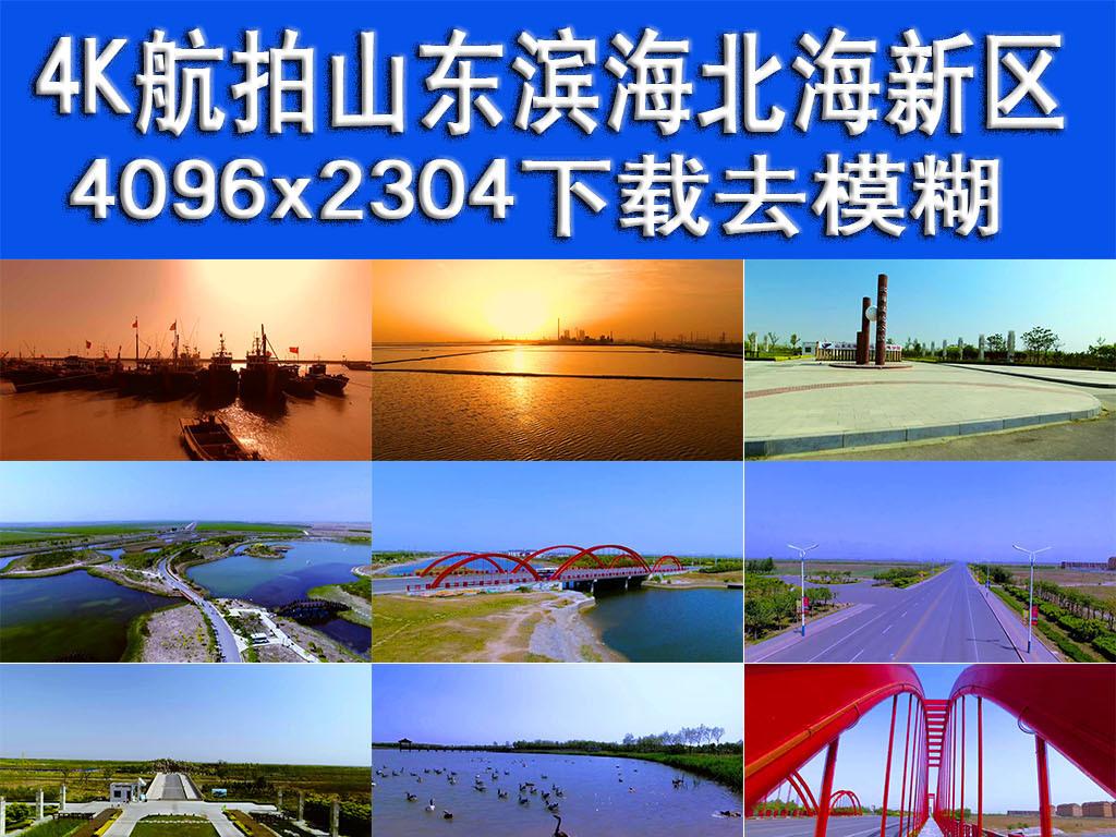 4k航拍山东滨州北海新区