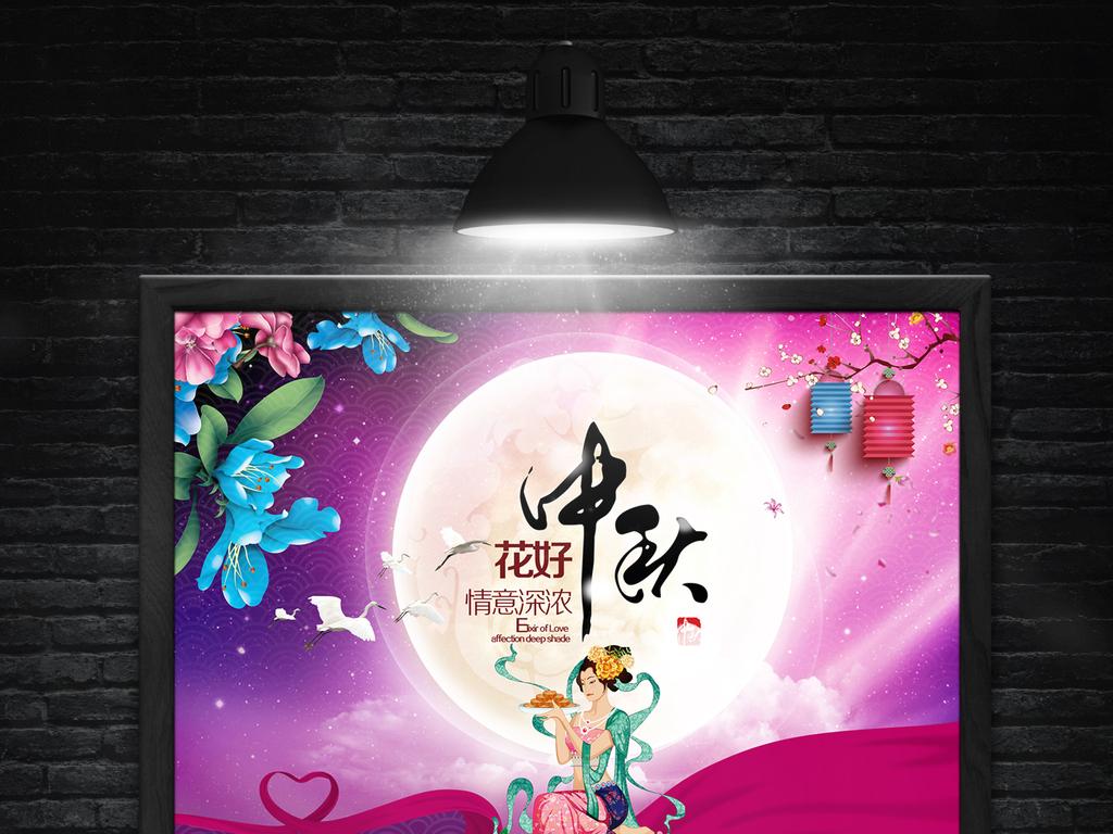 中秋节月饼手绘电梯户外海报设计平面广告