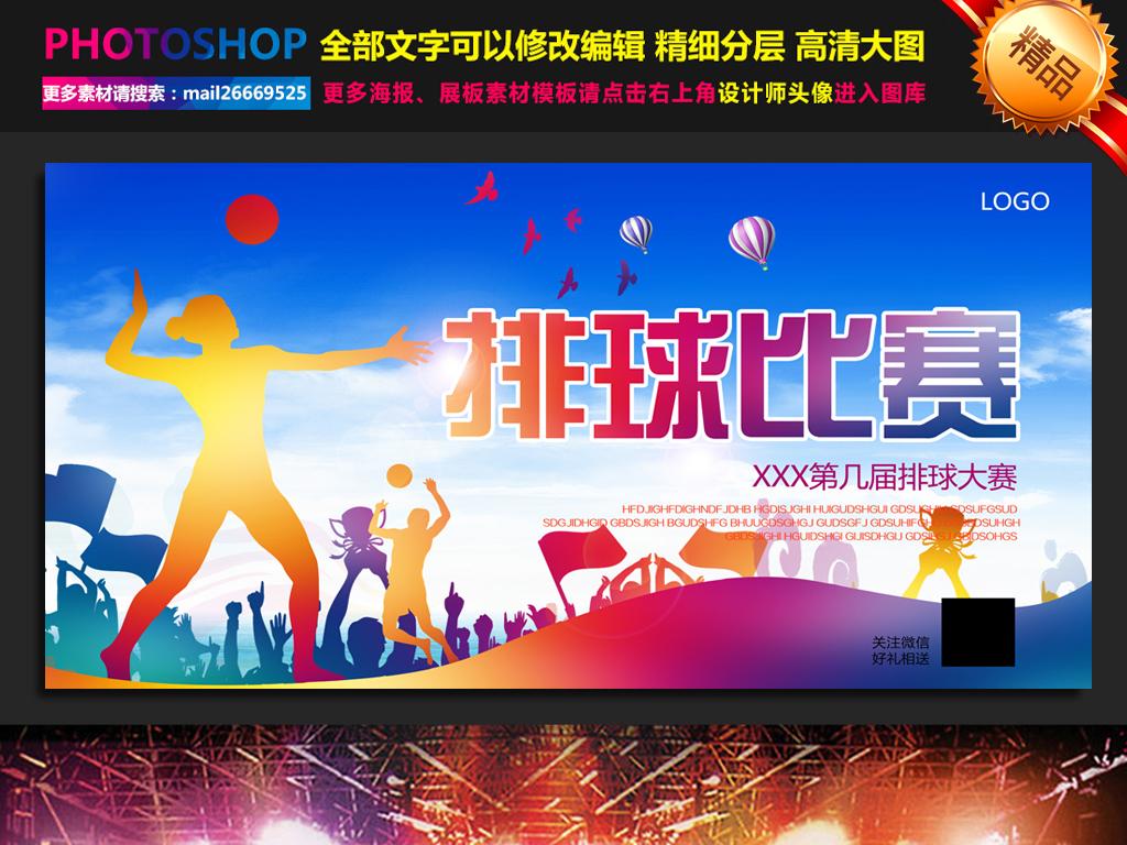 排球比赛培训海报 17036884 其他海报设计