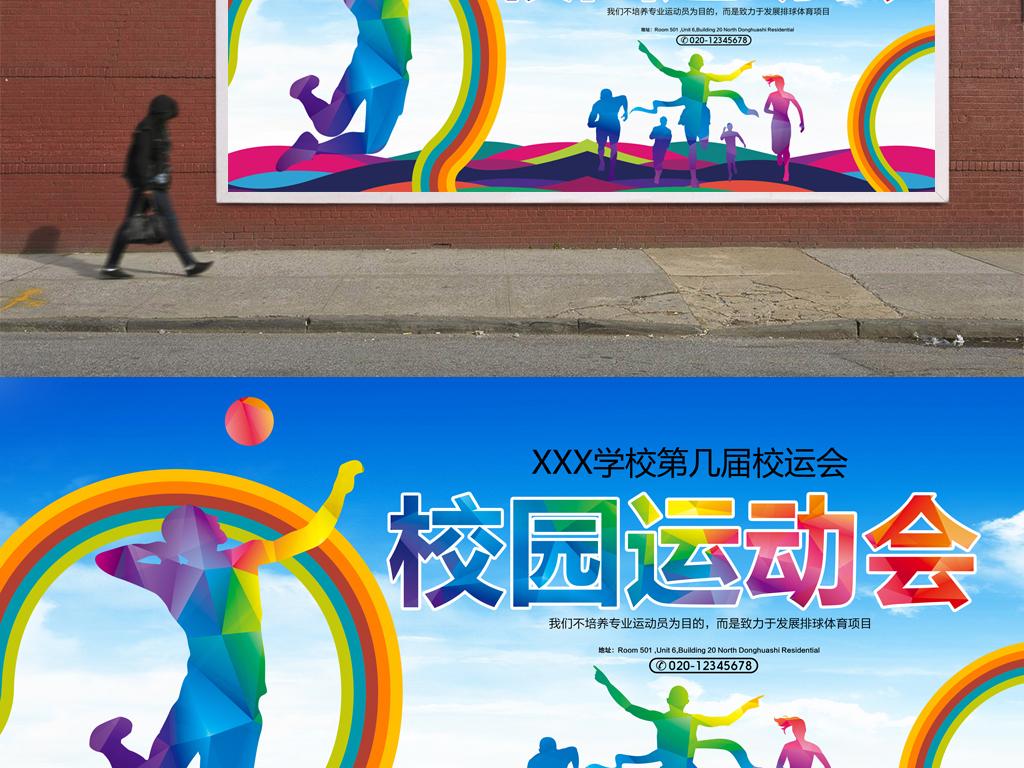 校园运动会体育海报