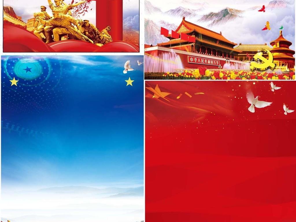 喜迎国庆节中秋节活动海报宣传展板psd背景模板