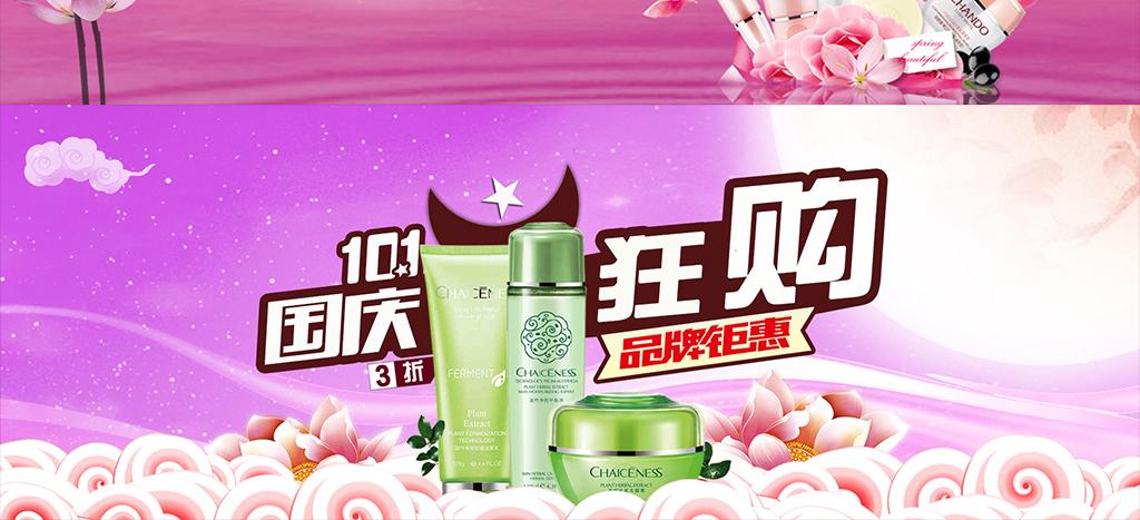 粉色淘宝天猫国庆中秋节双活动首页促销海报