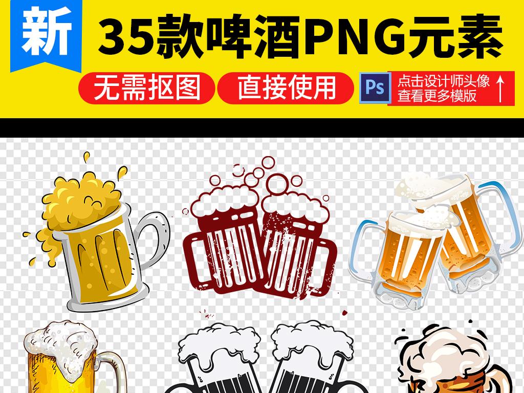 手绘啤酒啤酒桶啤酒杯冰镇啤酒酒水素材