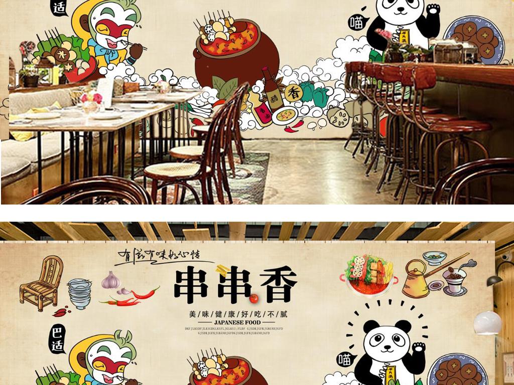 复古怀旧手绘串串香餐饮背景墙