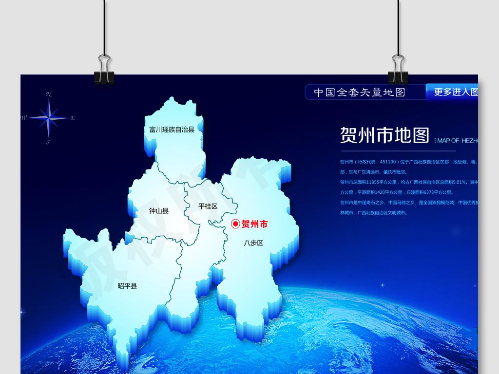 蓝色矢量贺州市地图