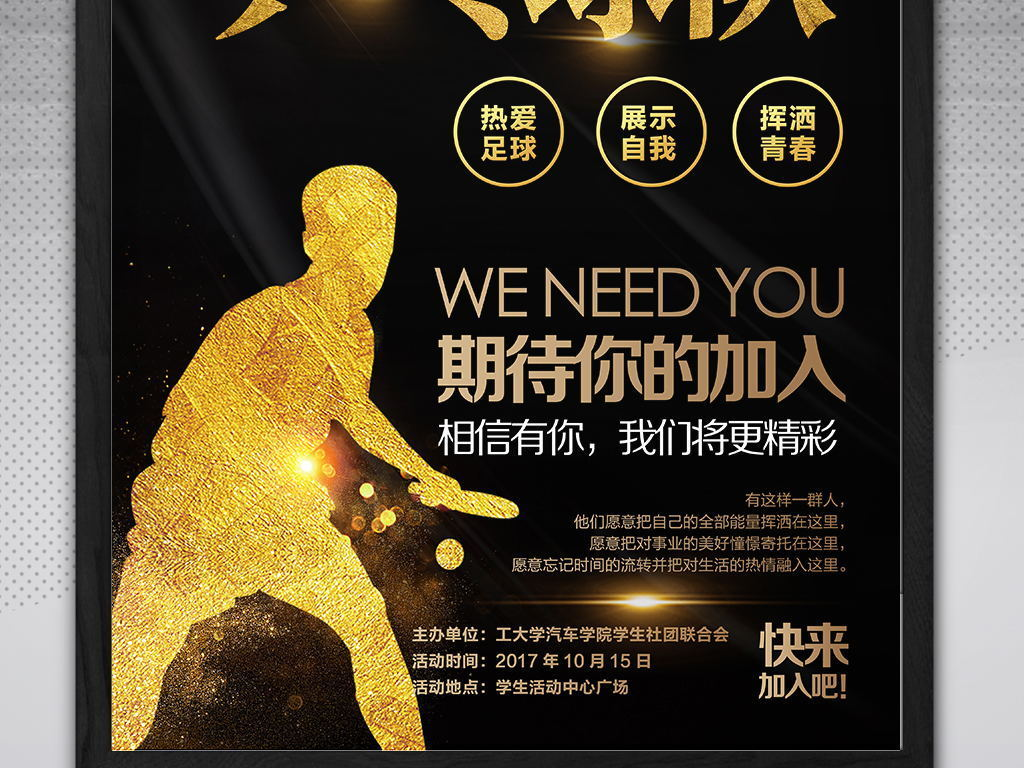 大学乒乓球协会招新海报图片设计素材_高清psd模板(81图片