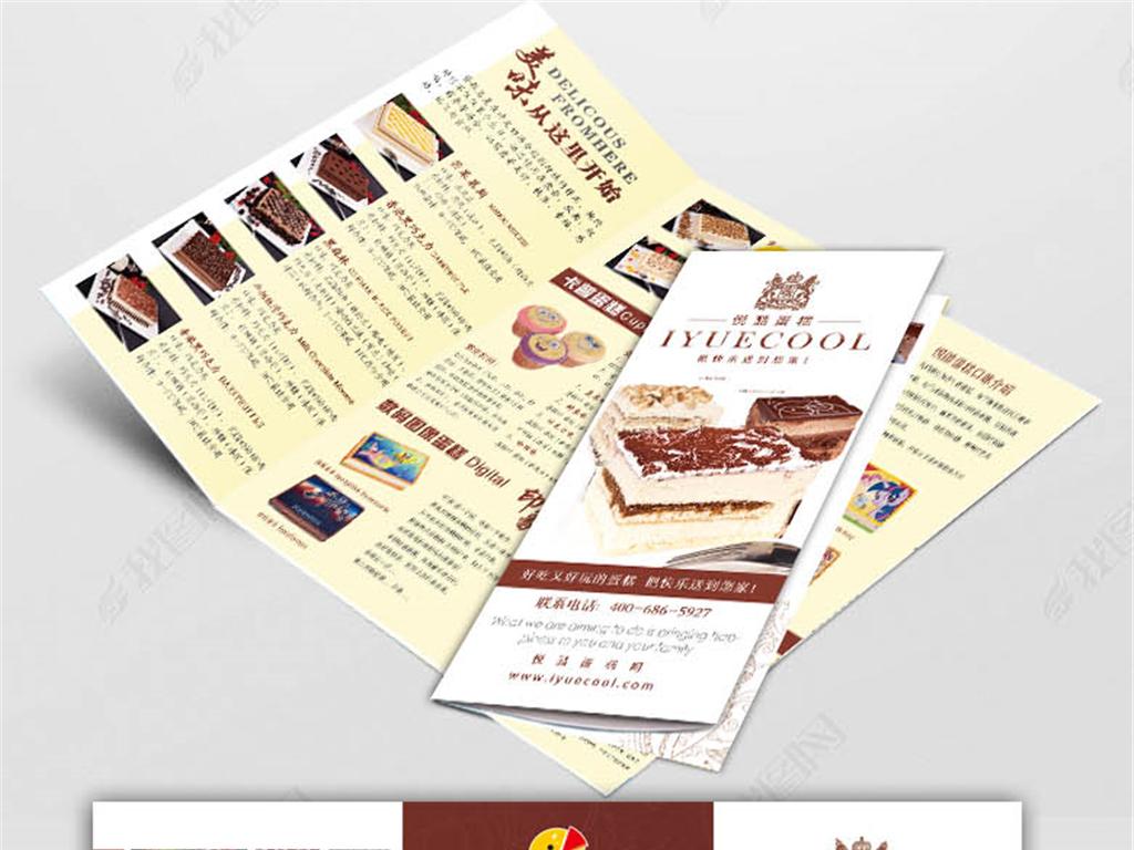 蛋糕类三折页宣传册设计模板