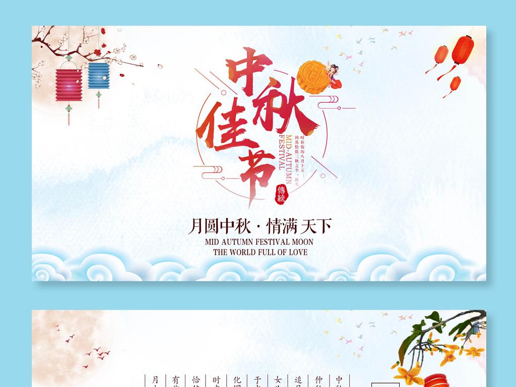 唯美中秋节主题中秋活动中秋贺卡ppt模板图片