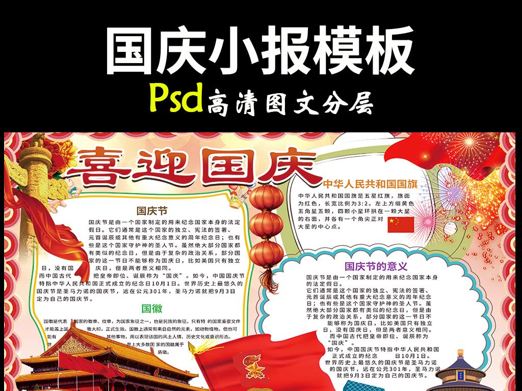 国庆小报喜迎国庆手抄报花边模板图片下载psd素材 国庆节手抄报图片