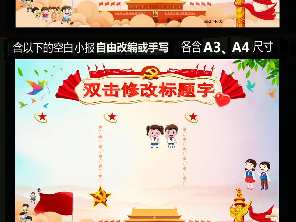 word电子小报党建手抄报喜迎十九大