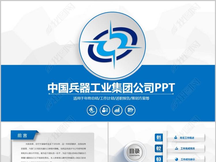 中国兵器工业集团公司动态ppt模板