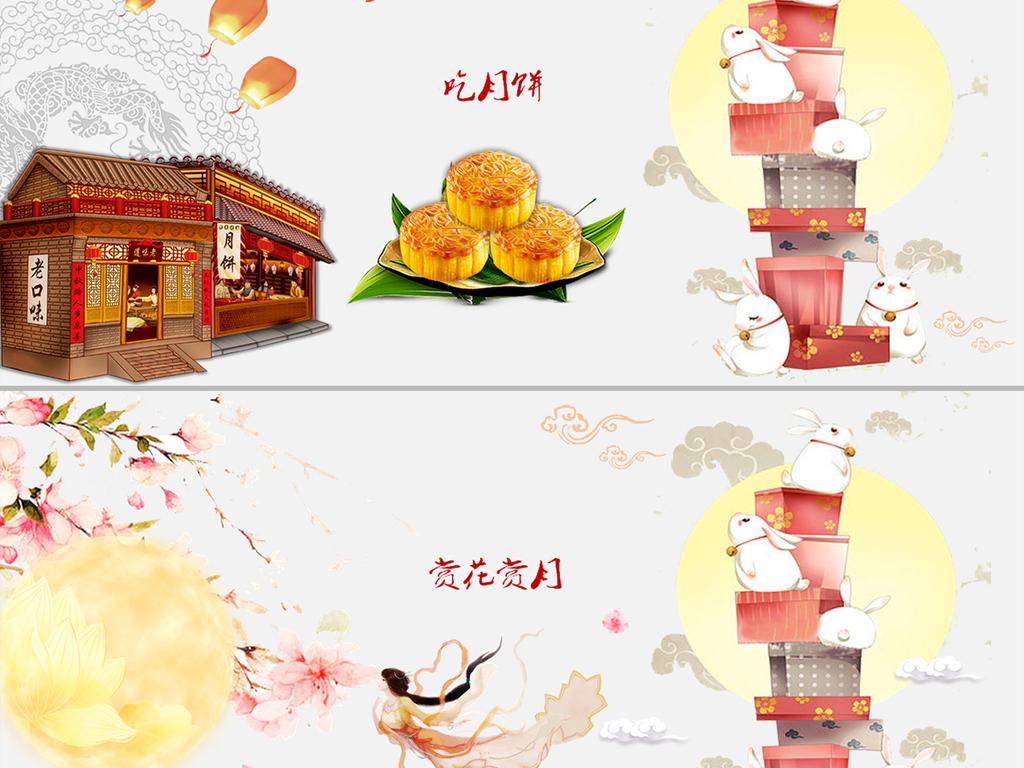 手绘风中秋节文化电子贺卡祝福语动态ppt