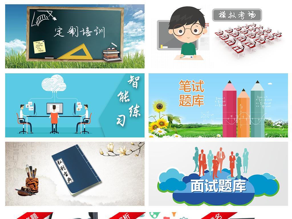 电商设计 促销海报 其他 > 教育网站系列海报图  版权图片 分享图片