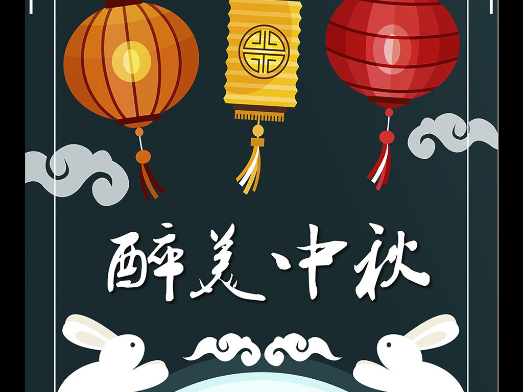 醉美中秋创意手绘兔子节日中秋节海报