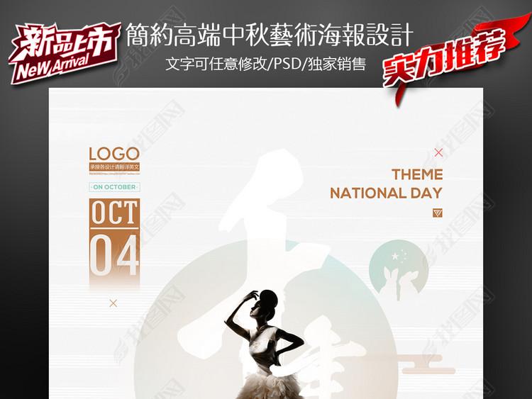 白色淡雅中秋节千年的月创意舞蹈宣传海报设计