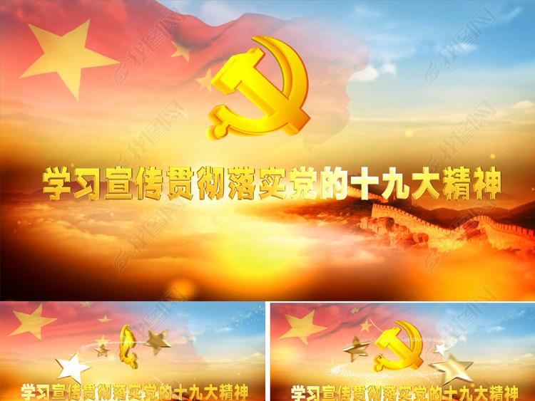 学习宣传贯彻落实党的十九大精神党建视频