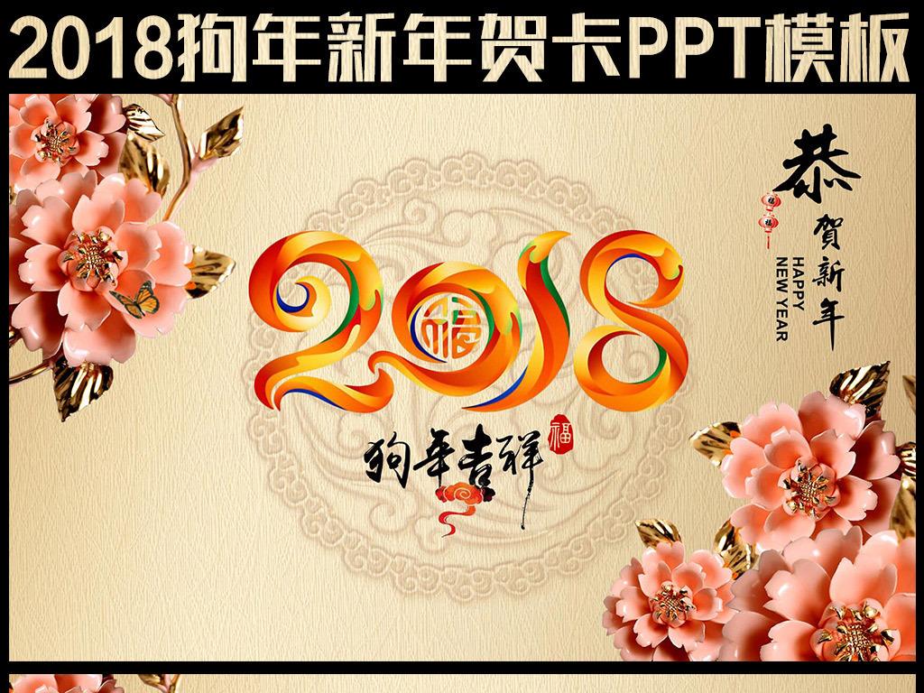2018新年喜庆狗年拜年电子贺卡ppt