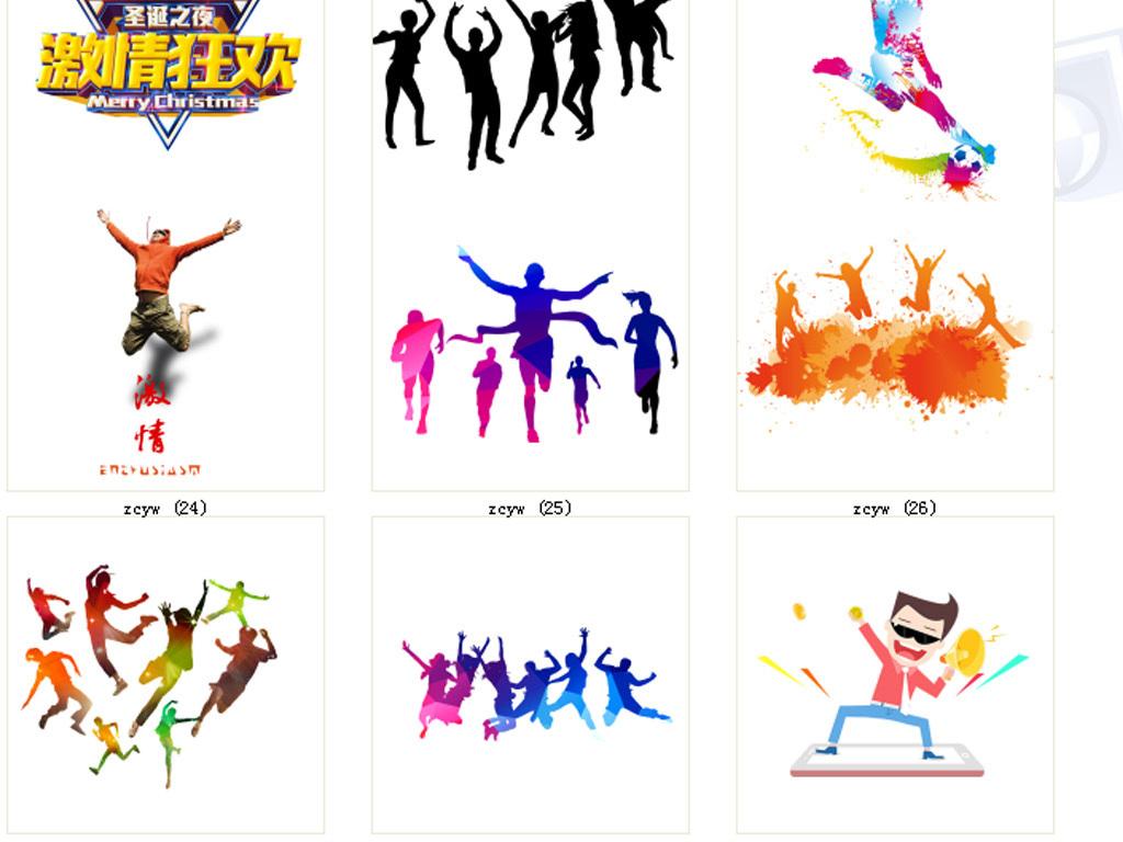 激情青春人物手绘欢呼的人群图片素材_模板下载(42.89