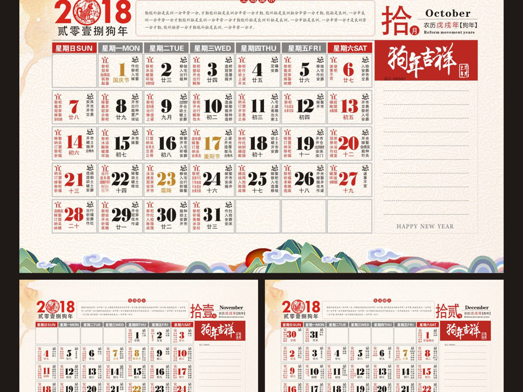 2018年狗年老黄历年历周历台历图片