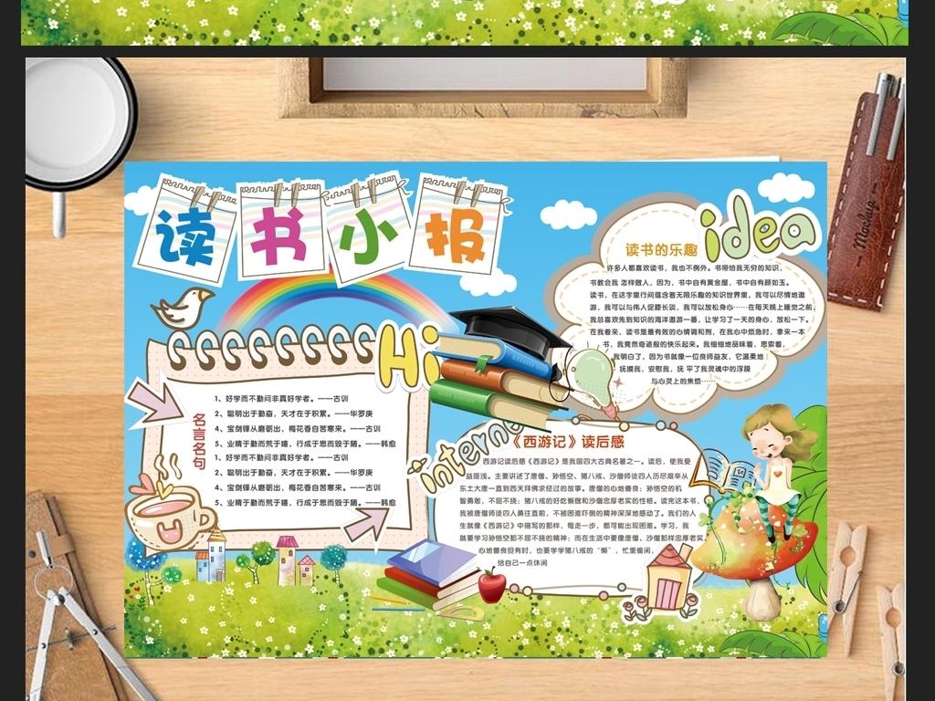 小学生读书小报读后感儿童电子手抄报边框