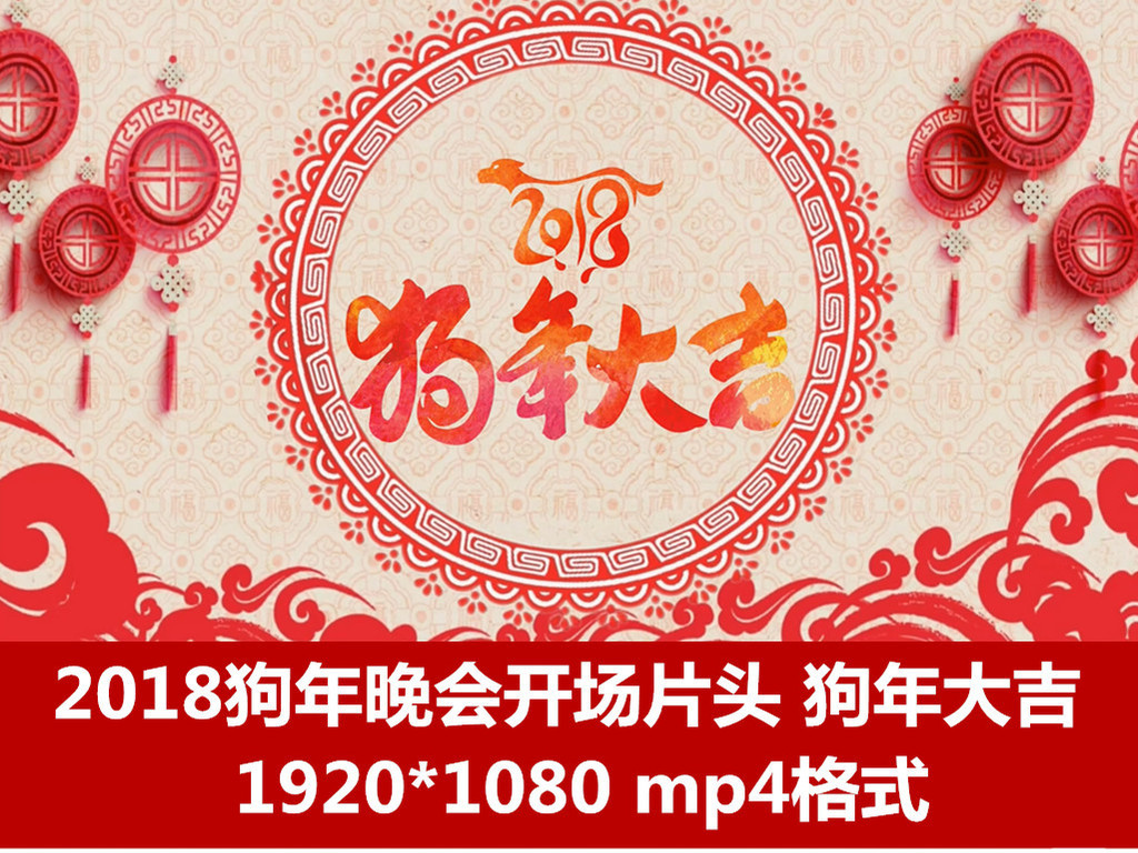 狗年大吉2018新年晚会背景狗年春节晚会片头
