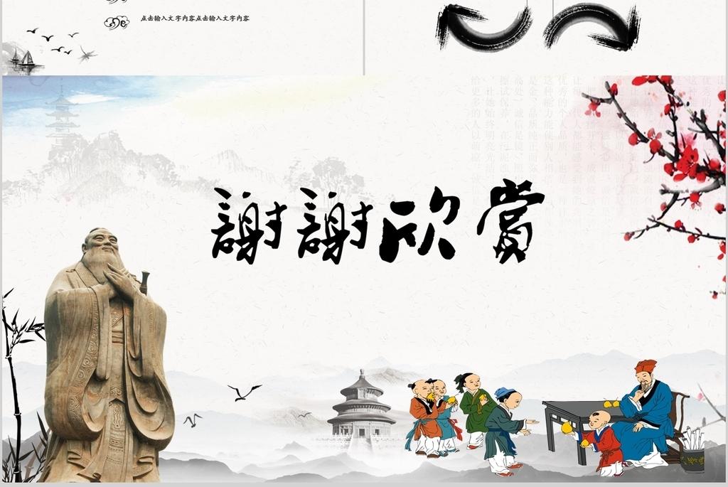中华传统美德家风家训ppt模板