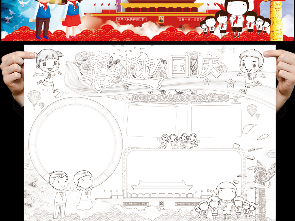 喜迎国庆节小报十一国庆爱国手抄报电子模板