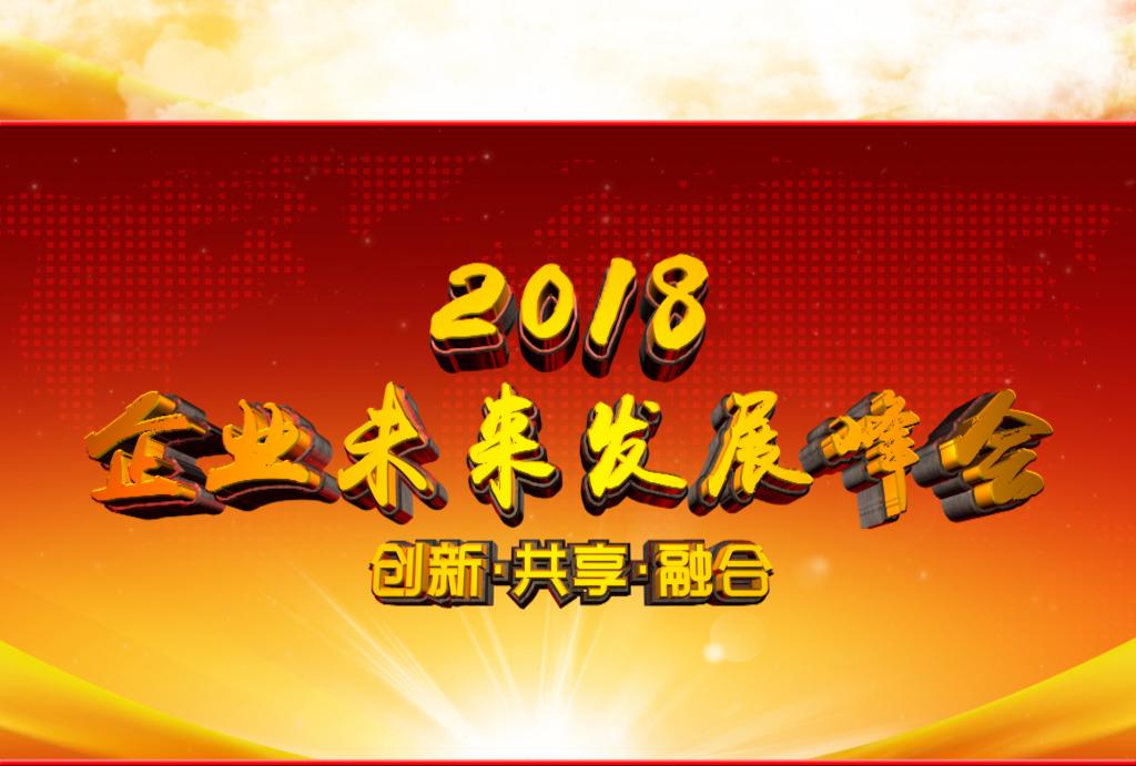 2018年企业宣传片年会开场视频ae片头图片