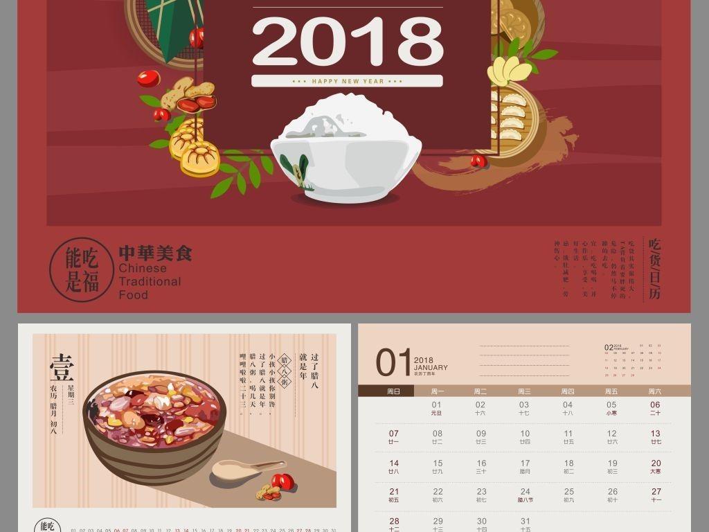 2018年创意手绘餐饮美食台历模板