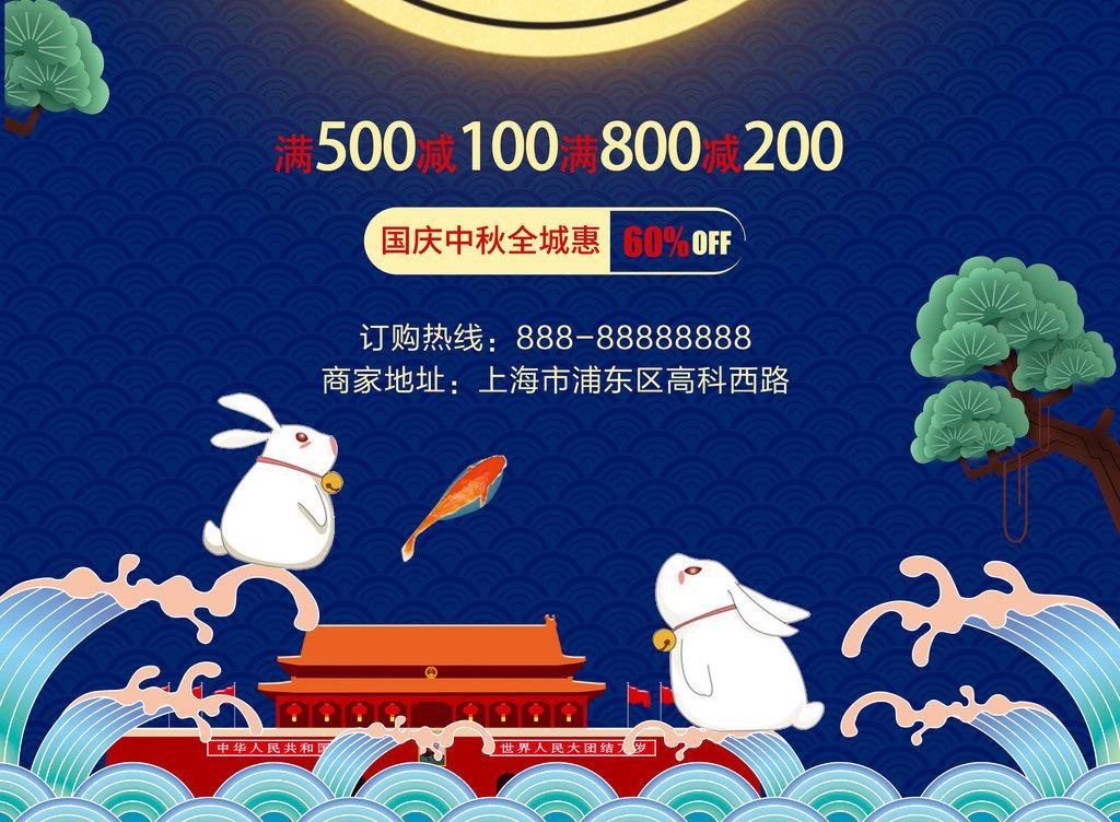 平面 广告设计 海报设计 pop海报 > 创意中秋国庆双节促销海报