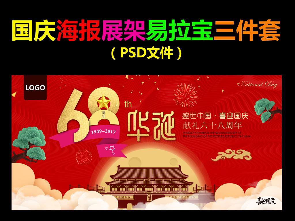 国庆中秋活动海报设计模板三件套