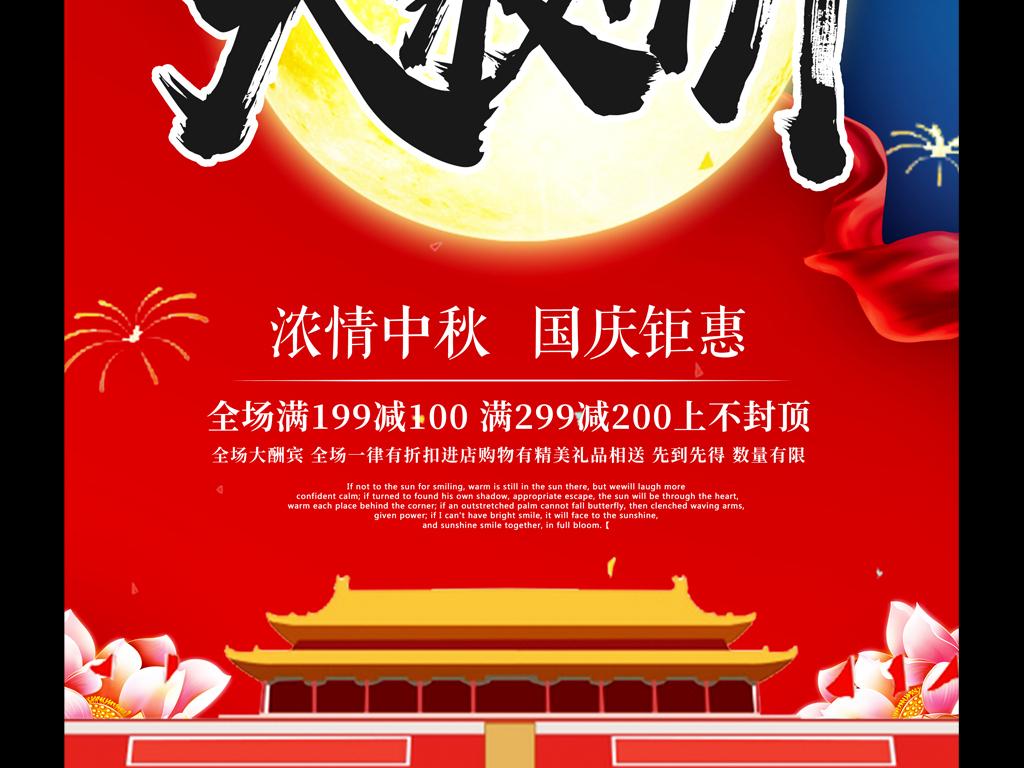国庆中秋活动海报设计模板