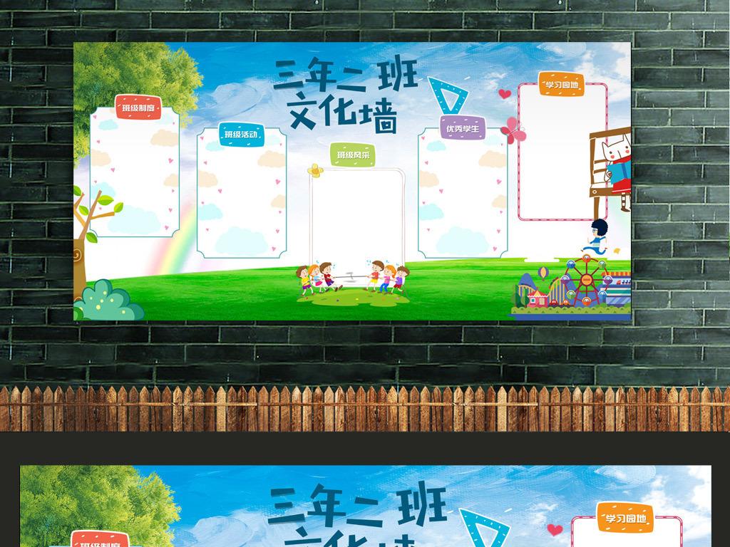 卡通清新校园班级文化墙图片